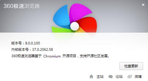 360极速浏览器8.0内测版 附下载地址