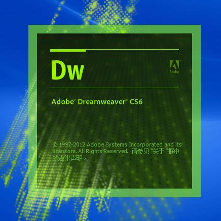 Dreamweaver CS6官方正式中文破解版(32位、64位)