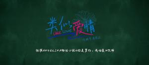 Like.Love.2014.[00_02_19][20140928-002141-0]