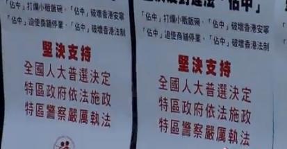 """本博深查香港""""專上學生聯會""""组织 部分港媒""""占中""""报道颠倒黑白"""