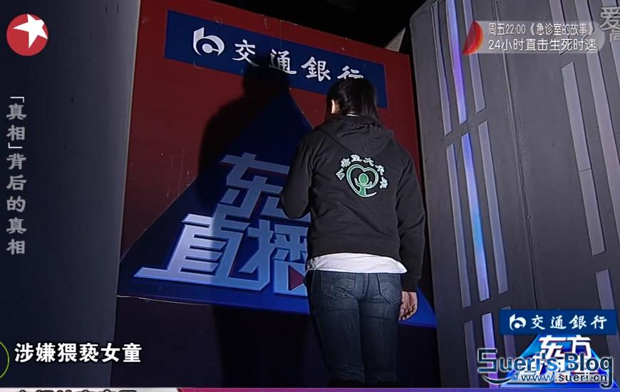 《东方直播室》20141222截图
