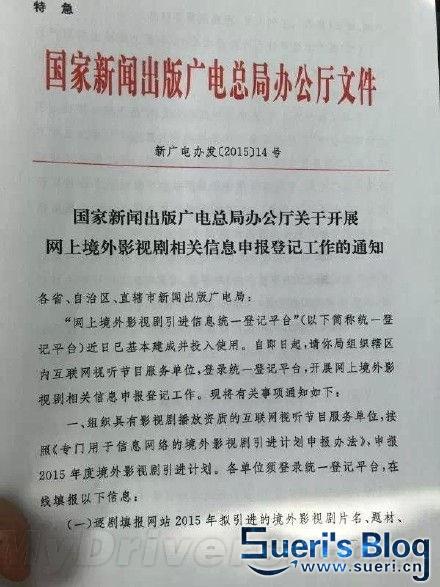 广电总局新规曝光 要么下载要么哭