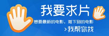 狸卡司联合Wion's Blog云博客 推出求片板块