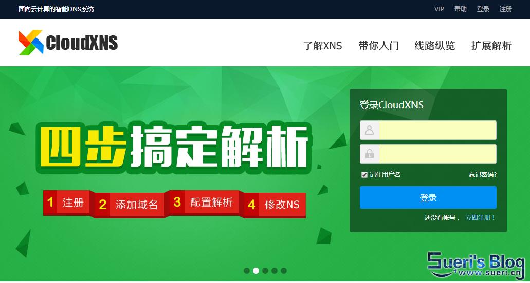 CloudXNS四步搞定解析!