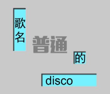 在一个普通的博客推荐一首普通的歌叫《普通DISCO》