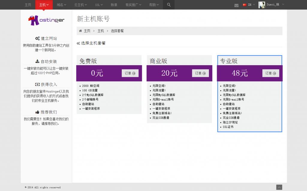 000Webhost空间提供中文免费空间——来自Hostinger