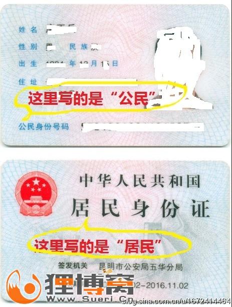 第二代身份证正反图