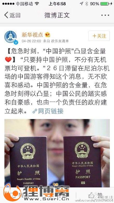 """新华社""""新华视点""""官方微博消息截图"""