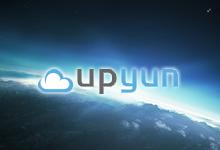 "UPYUN免费策略惹争议 部分用户遭封号被斥""垃圾"""