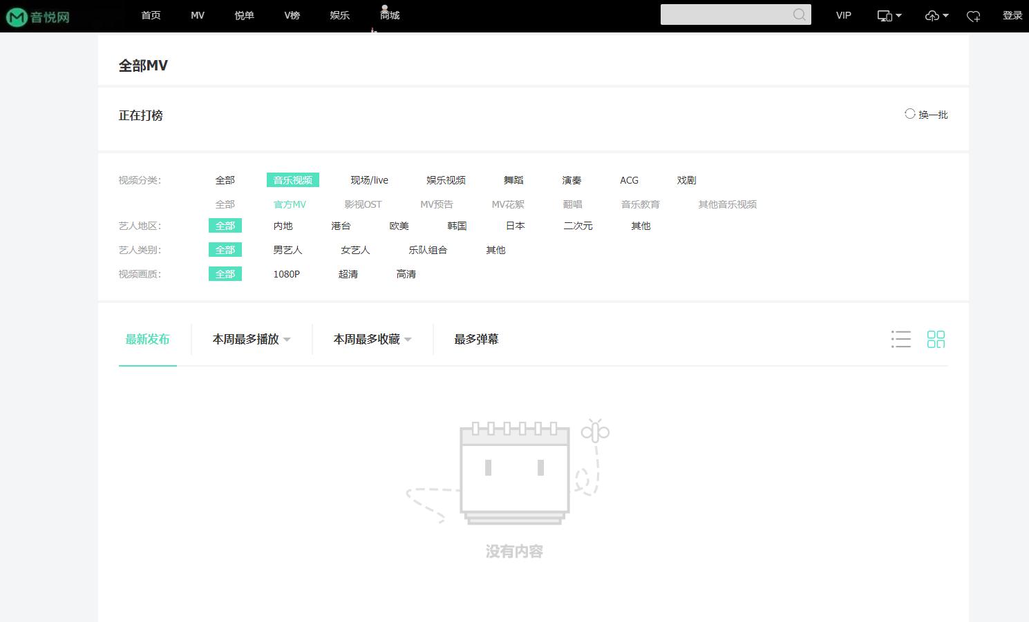 """知名音乐网站疑似倒闭?""""音悦台""""APP下架 视频无法播放"""